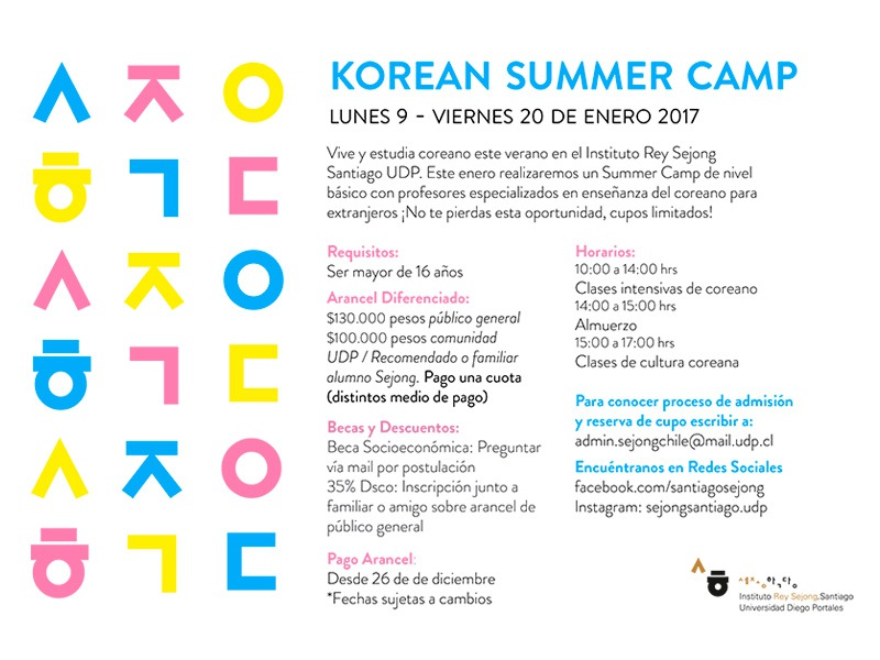 korean-summer-camp